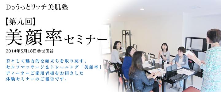 DOうっとリッチ美肌塾【第9回】美顔率セミナー 2014年5月18日@世田谷 若々しく魅力的な顔立ちを取り戻す、セルフマッサージ&トレーニング「美顔率」。ディーオーご愛用者様をお招きした体験セミナーのご報告です。