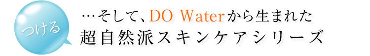 …そして、DO Waterから生まれた超自然派スキンケアシリーズ