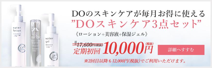 DOのスキンケアが毎月お得に使えるDOスキンケア3点セット