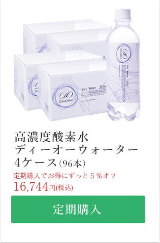 高濃度酸素水 ディーオーウォーター 4ケース 定期購入