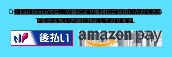 NP後払い決済・Amazonpay対応
