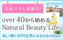 美容ブログ更新中!over40から始める Natural Beauty Life 美しく輝く50代女性になるためのBible