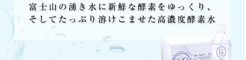 富士山の湧き水に新鮮な酵素をゆっくり、そしてたっぷり溶けこませた高濃度酵素水
