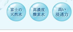 富士の天然水 高濃度酸素水 高い浸透力