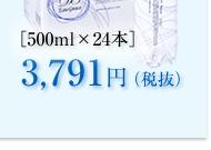 500ml×24本 3,791円(税抜)