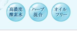高濃度酸素水 ハーブ混合 オイルフリー