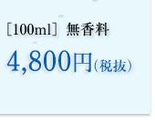 100ml 無香料 4,362円(税抜)