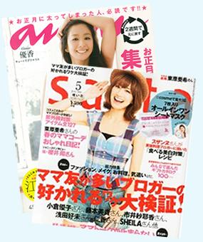 saita 2013年5月号/anan 2013年2月号