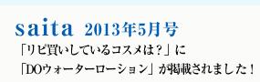 saita 2013年5月号 「リピ買いしているコスメは?」に「DOウォーターローション」が掲載されました!
