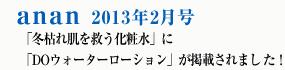 anan 2013年2月号 「冬枯れ肌を救う化粧水」に「DOウォーターローション」が掲載されました!