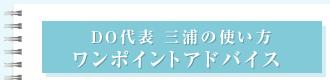 DO代表 三浦の使い方 ワンポイントアドバイス