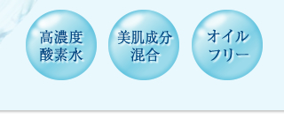 高濃度酸素水 美容成分ん混合 オイルフリー