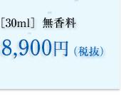 30ml 無香料 7,600円(税抜)