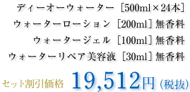 ディーオーウォーター[500ml×24本] ウォーターローション[200ml]無香料 ウォータージェル[100ml]無香料 ウォーターリペア美容液[30ml]無香料 送料無料17,524円(税抜)