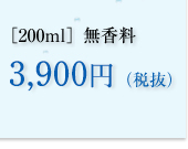 200ml 無香料 3,600円(税抜)