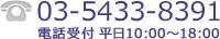 03-5433-8391 電話受付 平日10:00〜18:00
