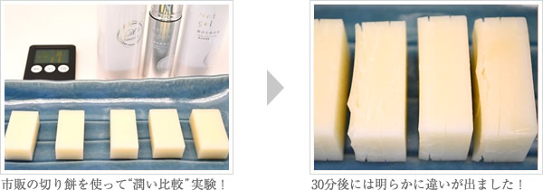 市販の切り餅を使って潤い比較実験! 30分後には明らかに違いが出ました!