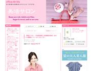 門田美由紀様のブログ「美活サロン」