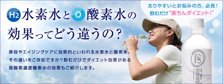 【水素水と酸素水の効果ってどう違うの?】美容やエイジングケアに効果的といわれる水素水と酸素水。その違いをご存知ですか?飲むだけでダイエット効果がある高酸素濃度酸素水の効果もご紹介します。「夏前にダイエットしたい方必見!飲むだけ楽ちんダイエット!」