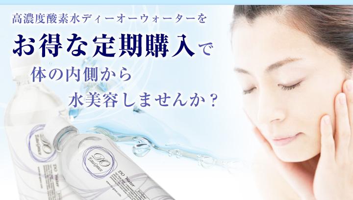 高濃度酸素ディオーウォーターをお得な定期購入で体の内側から水美容しませんか?
