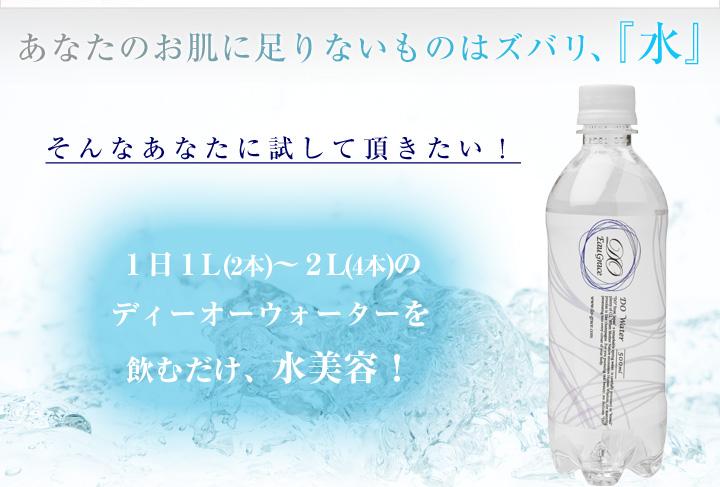 あなたのお肌に足りないものはスバリ、「水」!そんなあなたに試して頂きたい! 1日1L〜2Lのディ−オーウォーターを飲むだけ!水美容!