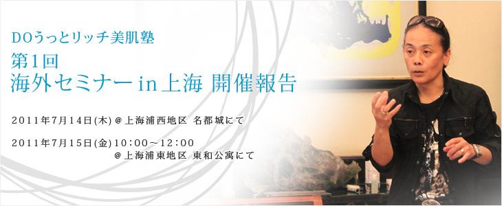 DOうっとリッチ美肌塾 第1回海外セミナー in 上海 開催報告