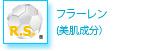 カミツレ花エキス(保湿・消炎成分)